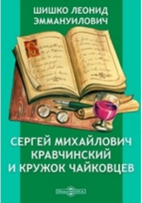 Сергей Михайлович Кравчинский и кружок Чайковцев
