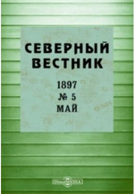 Северный вестник. 1897. № 5, Май