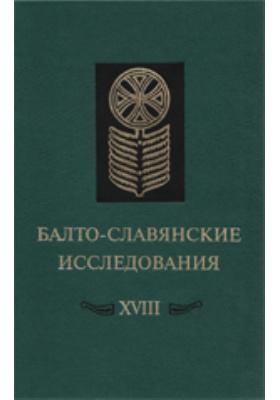 Балто-славянские исследования XVIII: Сборник научных трудов