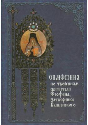 Симфония по творениям святителя Феофана, Затворника Вышенского : 2-е издание