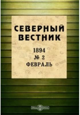 Северный вестник: журнал. 1894. № 2, Февраль