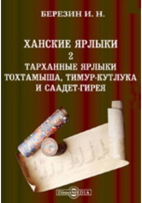 Ханские ярлыки. 2. Тарханные ярлыки Тохтамыша, Тимур-Кутлука и Саадет-Гирея