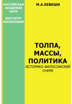 Толпа, массы, политика : историко-философский очерк: монография