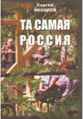 Та самая Россия: Пейзажи и портреты