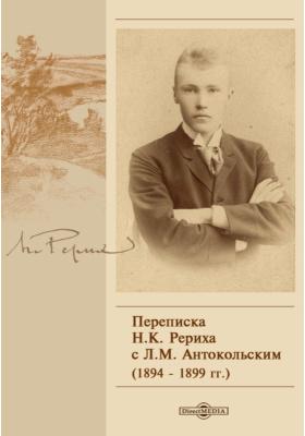 Переписка Н. К. Рериха с Л. М. Антокольским (1894 - 1899 гг.): документально-художественная