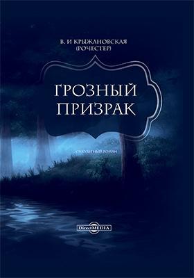 Грозный призрак: художественная литература