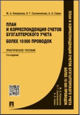 План и корреспонденция счетов бухгалтерского учета. Более 10 000 проводок: практическое пособие