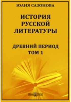 История русской литературы. Древний период. Т. 1