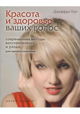 Красота и здоровье ваших волос. Современные методы восстановления и ухода = Solutions to Women's Hair Thinning & Loss : Для профессионалов