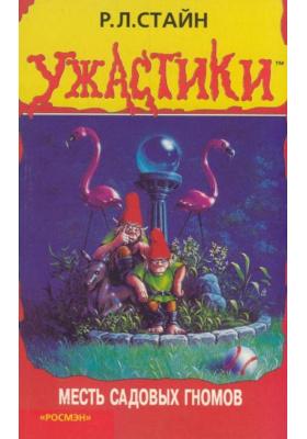Месть садовых гномов = Revenge of the Lawn Gnomes : Триллер для детей