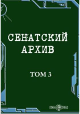 Сенатский архив. Т. 3