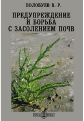 Предупреждение и борьба с засолением почв: научно-популярное издание