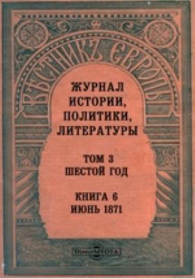Вестник Европы : Шестой год. 1871. Т. 3, Книга 6. Июнь