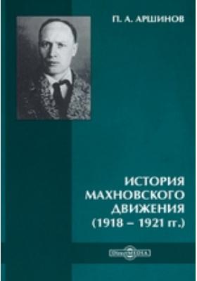 История махновского движения (1918 – 1921 гг.)