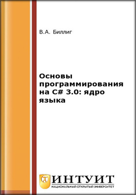 Основы программирования на С# 3.0: ядро языка