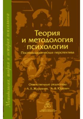 Теория и методология психологии. Постнеклассическая перспектива