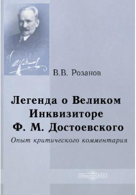 Легенда о Великом инквизиторе Ф. М. Достоевского : Опыт критического комментария