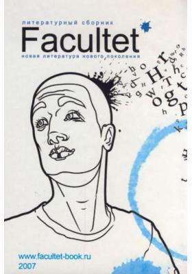 Facultet. Новая литература нового поколения : Литературно-художественный сборник