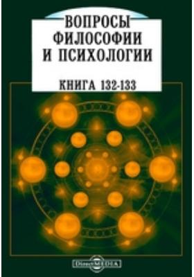 Вопросы философии и психологии: журнал. 1916. Книга 132-133
