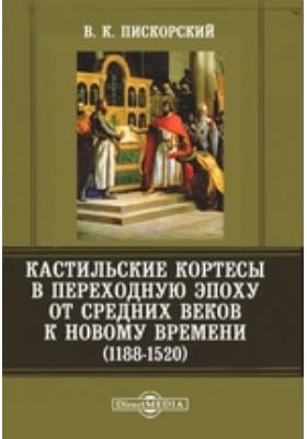 Кастильские кортесы в переходную эпоху от Средних веков к Новому времени. (1188-1520): монография