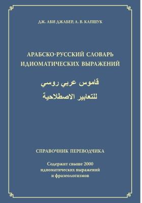 Арабско-русский словарь идиоматических выражений : cправочник переводчика: словарь