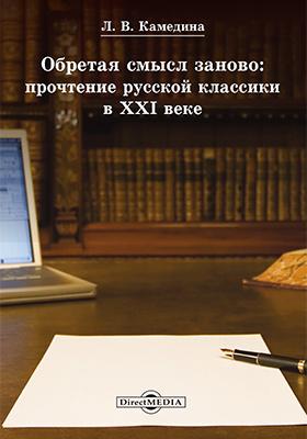Обретая смысл заново : прочтение русской классики в XXI веке: сборник статей