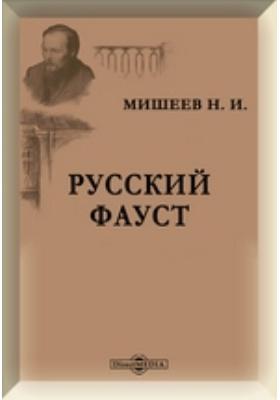 Русский Фауст