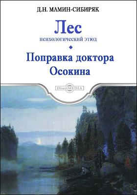 Лес. Поправка доктора Осокина : уральские рассказы