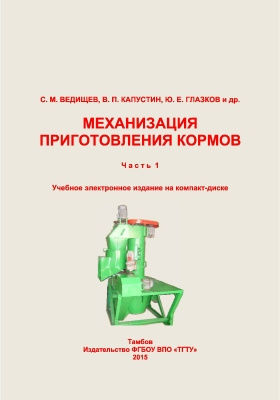 Механизация приготовления кормов: научное издание
