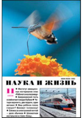 Наука и жизнь: ежемесячный научно-популярный журнал. 2009. № 11