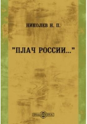 Плач России..: художественная литература
