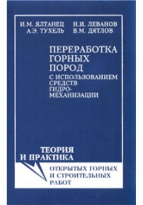 Переработка горных пород с использованием средств гидромеханизации: учебное пособие