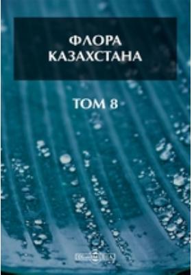 Флора Казахстана: монография. Т. 8