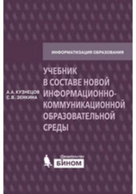Учебник в составе новой информационно-коммуникационной образовательной среды. Методическое пособие
