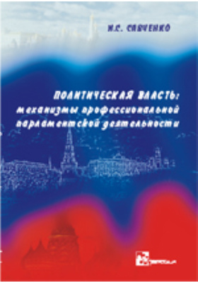 Политическая власть: механизмы профессиональной парламентской деятельности