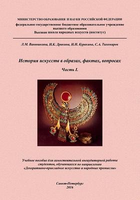 История искусств в образах, фактах, вопросах: учебное пособие, Ч. 1