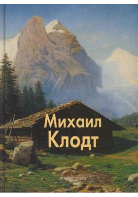 Михаил Клодт