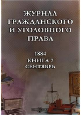 Журнал гражданского и уголовного права: журнал. 1884. Книга 7, Сентябрь