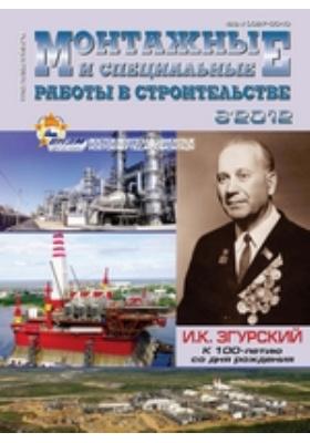 Монтажные и специальные работы в строительстве. 2012. № 6