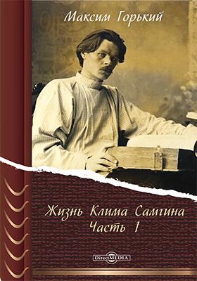 Жизнь Клима Самгина (Сорок лет) : в 4 ч., Ч. 1