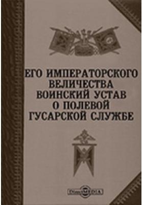 Его Императорского Величества Воинский устав о полевой гусарской службе