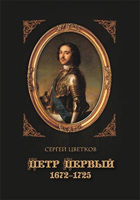 Петр Первый. 1672–1725: научно-популярное издание