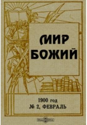 Мир Божий год. 1900. № 2, Февраль