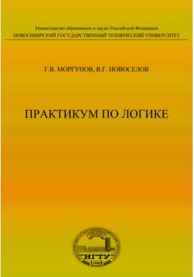 Практикум по логике: учебное пособие