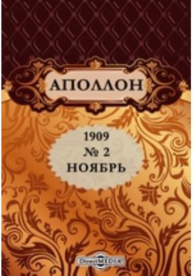 Аполлон. 1909. № 2, Ноябрь