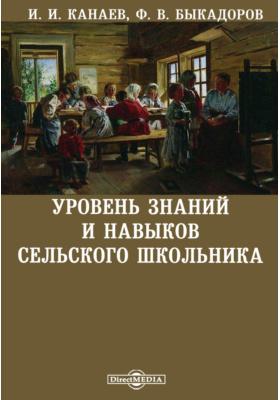 Уровень знаний и навыков сельского школьника: монография