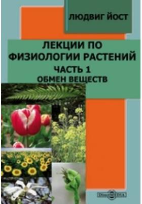 Лекции по физиологии растений: монография, Ч. 1. Обмен веществ