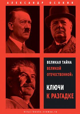 Великая тайна Великой Отечественной : ключи к разгадке: публицистика