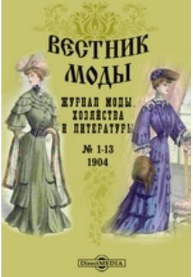 Вестник моды. 1904. № 1-13