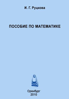 Пособие по математике : для поступающих в ВУЗы: учебное пособие